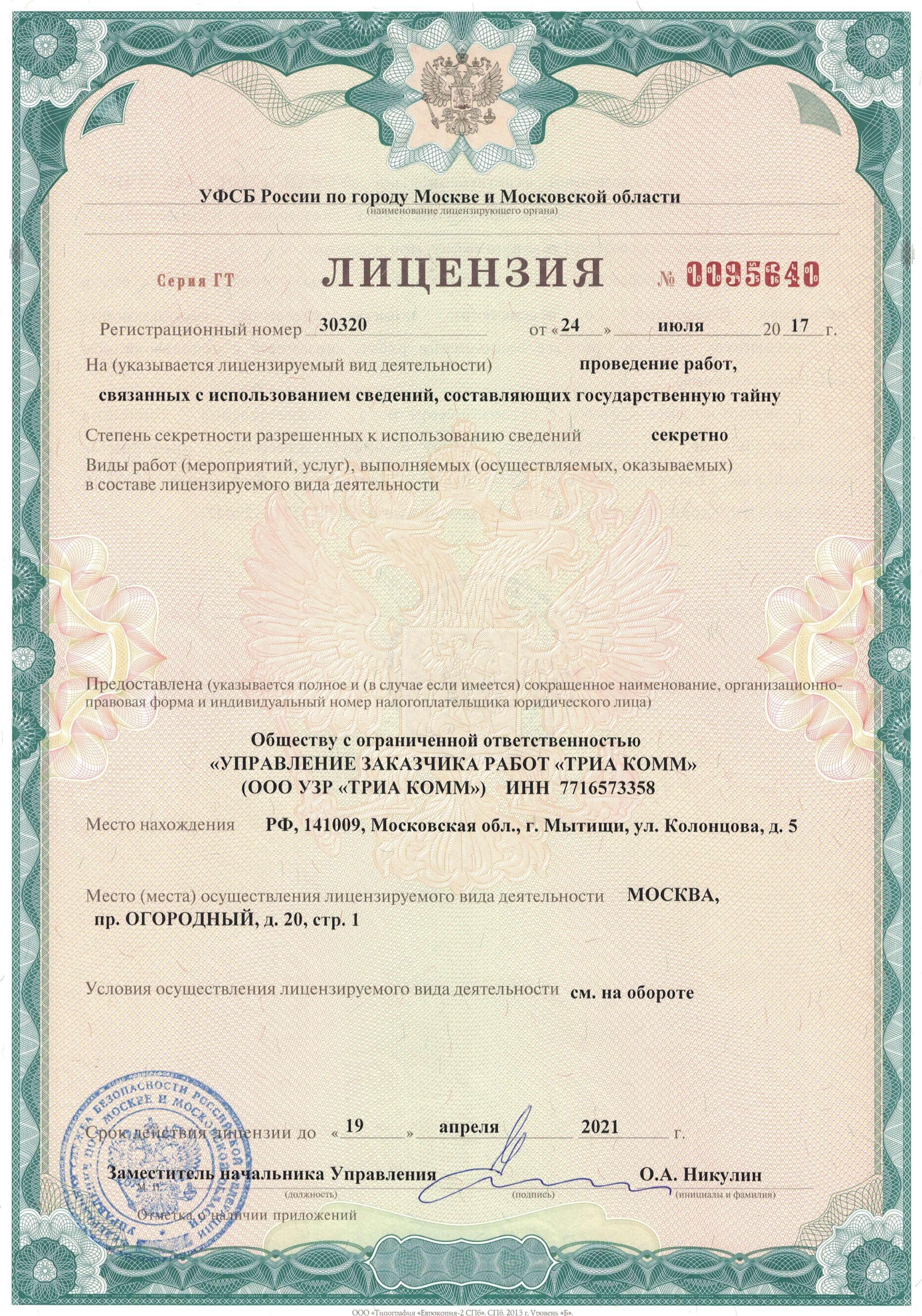 строительная лицензия фсб